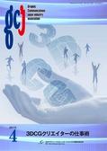 月刊GCJ 2015年4月号