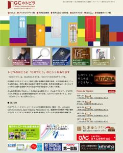 gc-tobira_thumbnail