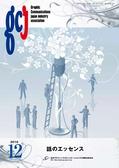 月刊GCJ 2016年12月号