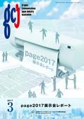 月刊GCJ 2017年3月号
