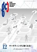 月刊GCJ 2017年12月号