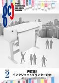 月刊GCJ 2018年2月号