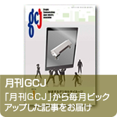 月刊GCJ