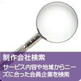 制作会社検索