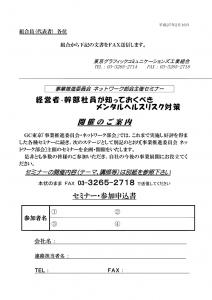 セミナー申込書