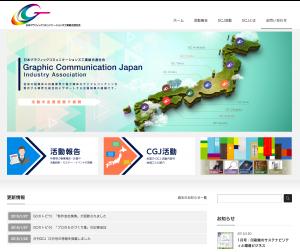 GCJ公式サイト_top_view