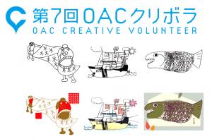 第7回 OAC クリボラ2015