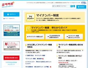 マイナンバー|ミラサポ 未来の企業★応援サイト