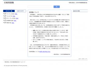 印刷用語集 日本印刷産業連合会