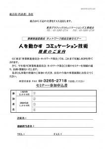 gctokyo-seminar_160120