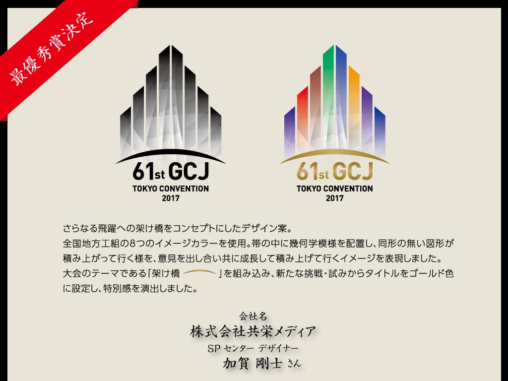 第61回GCJ東京大会ロゴコンテスト最優秀賞